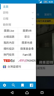 台灣蘋果日報- screenshot thumbnail