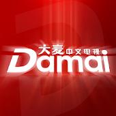 Tải Damai中文电视—国内直播及热门影视综艺(for android TV ) miễn phí