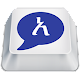 Agerigna Amharic Chat for PC