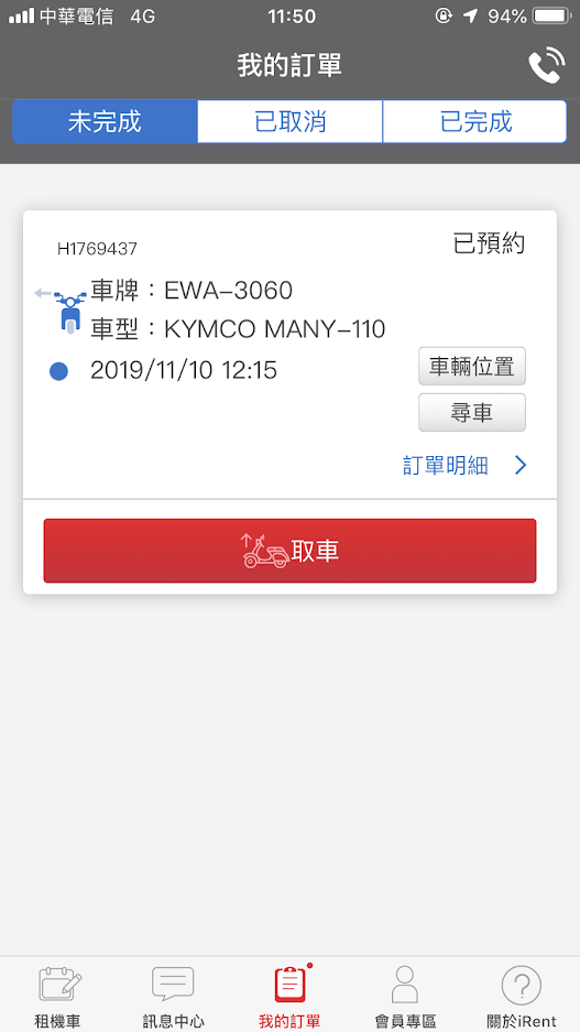 iRent 機車 app 8