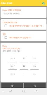 Snack D-day 스낵 디데이 양력,음력 일정관리 - náhled