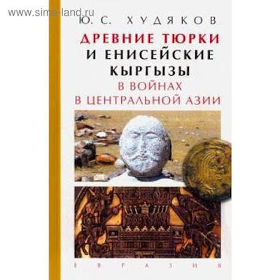 Древние тюрки и енисейские кыргызы в войнах в Центральной Азии