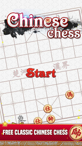 Hardest Chinese Chess