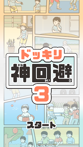 ドッキリ神回避3 -脱出ゲーム  screenshots 1