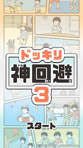 ドッキリ神回避3 -脱出ゲーム 1