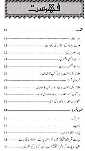 Al Muhannad Aur Aiterazat Ka Ilmi Jaiza - náhled