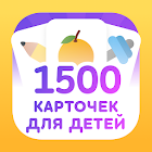 Flashcards for Kids in Russian icon