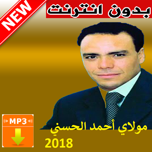 moulay ahmed el hassani mp3 2012