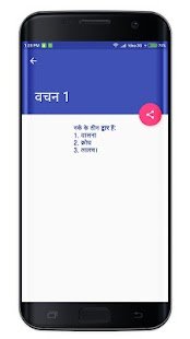 Download Gita Ke Anmol 121 Vachan (गीता के अनमोल 121 वाचन) For PC Windows and Mac apk screenshot 20
