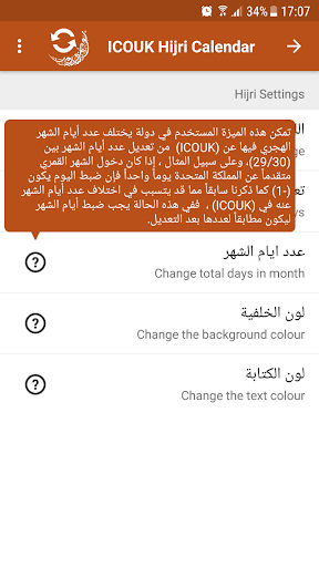 ICOUK Hijri Calendar Widgets 1.1.1 screenshots 7