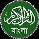 Quran Bangla Download on Windows