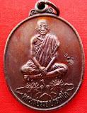 เหรียญหลวงพ่อรวย วัดตะโก  สร้าง 9 ธันวาคม 2552