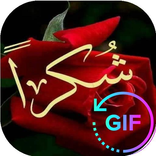 صور شكر متحركة Gif التطبيقات على Google Play