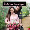 Seedha Raasta Tha Dil Ka Romantic Urdu Novel Book icon