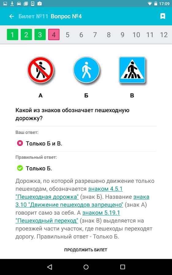 Пдд 2016 приложение через торрент