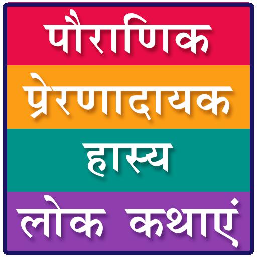 हिंदी कहानियां | Hindi Stories Android APK Download Free By Tuneonn Inc.