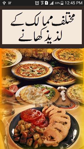 Mukhtalif Mumalik kay Khanay