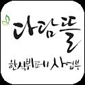 다담뜰한식뷔페사업부, 한식뷔페창업, 업종변경, 인테리어 icon