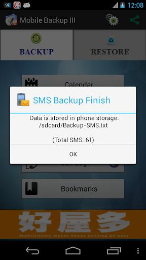 Mobile Backup II  screenshot 3