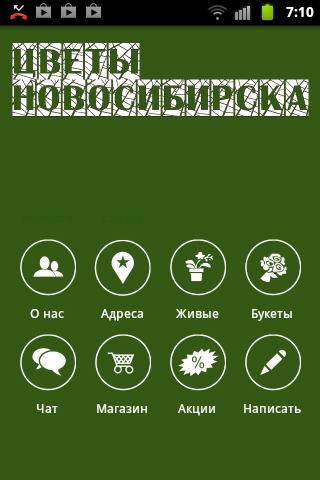 Цветы Новосибирска
