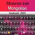 Mongolian Keyboard:  Mongolia Language Keyboard icon