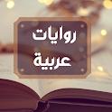 روايات عربية مشهورة icon