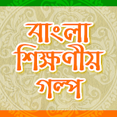 Bangla Golpo ~ Bengali story APK Icon