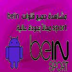 الكرة الجزائرية و العالمية 2018 Icon