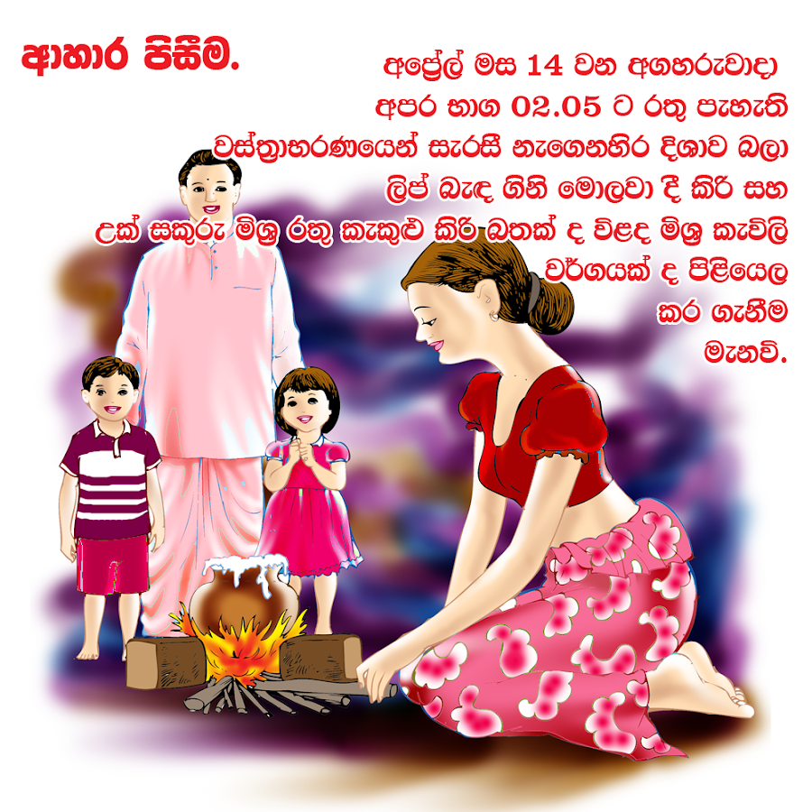 how i spent sinhala tamil new year The sinhala and tamil new year or as we all call it avurudu in sinhala, has become an important national holiday for both sinhala buddhists and the ta.