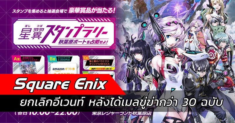 Square Enix ขู่ฆ่า