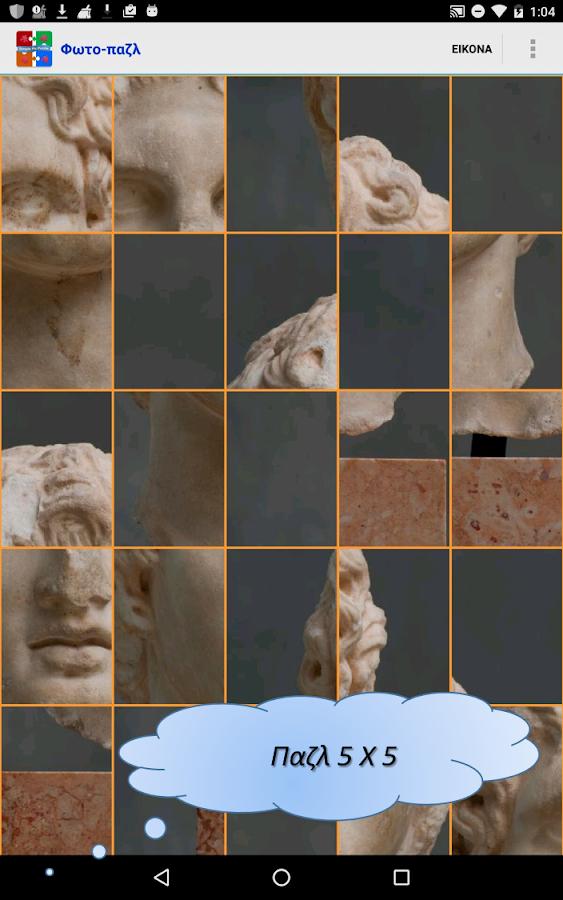 Φωτο-παζλ - στιγμιότυπο οθόνης