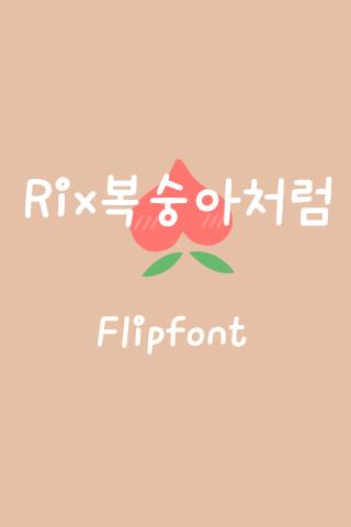 Rix복숭아처럼™ 한국어 Flipfont