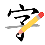 How to write Chinese character - Stroke order 1.0.7