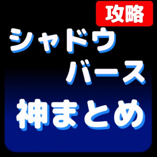 娱乐の神まとめリーダー for シャドウバース 攻略まとめアプリ LOGO-HotApp4Game