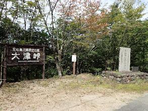 大津峠の標識