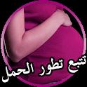 تتبع تطور الجنين-أسابيع الحمل icon
