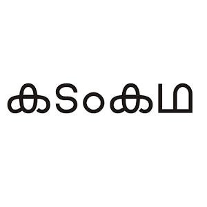 Download Malayalam Kadamkathakal APK latest version 1 0 2