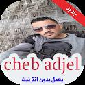 أغاني شاب عجال بدون نيت 2019 cheb adjel icon
