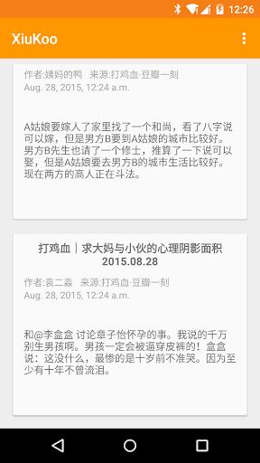 XiuKoo—绣口网第三方客户端