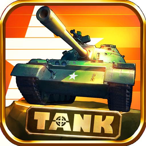 這就是坦克-軍事對戰模擬戰爭
