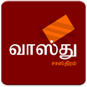 Vastu Shastra in Tamil