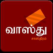 Vastu Shastra Tamil
