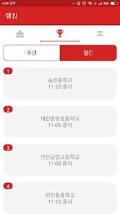 레알밥도둑 - (전국 초·중·고등학교 급식식단표 확인) - náhled