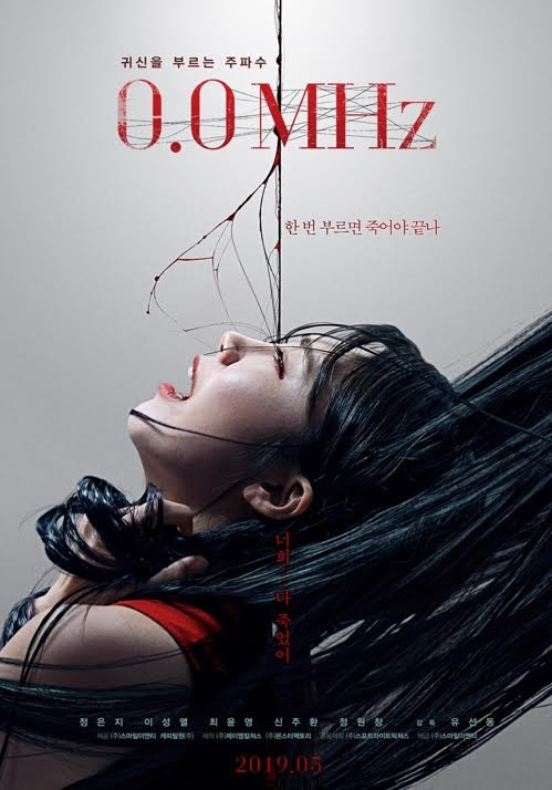 Lee Sung-yeol · Jeong Eun-ji starring horror film '0.0MHz'was exported to 19 countries