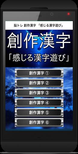 創作漢字 「辞書に載っていない漢字まとめ集」