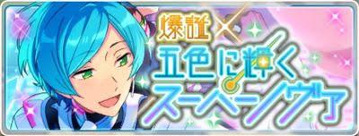 【あんスタ】新イベント! 「爆誕☆五色に輝くスーパーノヴァ」
