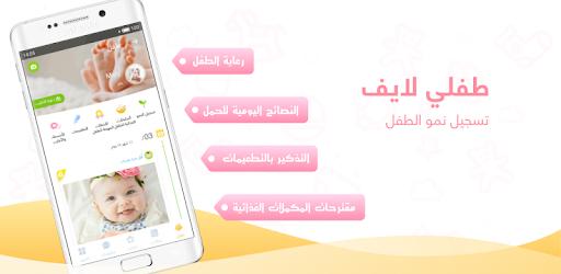 طفلي لايف - نصائح المكملات الغذائية ورعاية الطفل app (apk) free download for Android/PC/Windows screenshot