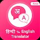 Hindi English Translator-English Hindi Translator APK