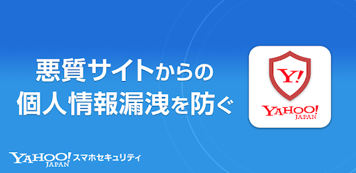 «Is your virus protection perfect? ≫<br>Yahoo! Smartphone Security is an application provided by Yahoo Japan.<br>We protect smartphone from virus free.