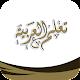 Download تعلم العربية For PC Windows and Mac 1.0